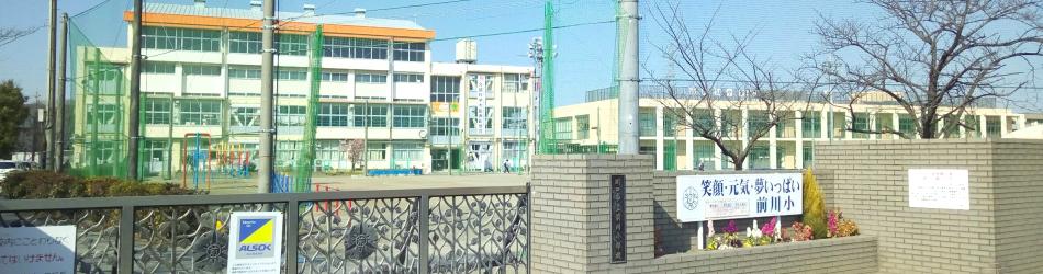 川口市立前川小学校